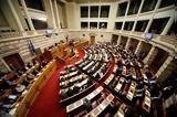 Βουλή, Απεσύρθη,vouli, apesyrthi