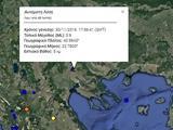 Σεισμική, 39 Ρίχτερ, Κιλκίς,seismiki, 39 richter, kilkis