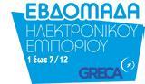 Πέμπτη, Εβδομάδα Ηλεκτρονικού Εμπορίου,pebti, evdomada ilektronikou eboriou