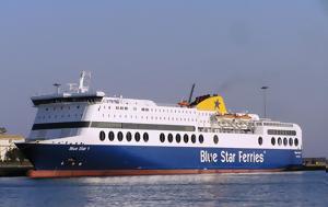 ΤΡΟΜΟΣ Τεράστια, Blue Star Paros, tromos terastia, Blue Star Paros