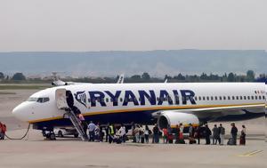 Mειώνει, Αθήνα-Θεσσαλονίκη, Ryanair, Meionei, athina-thessaloniki, Ryanair