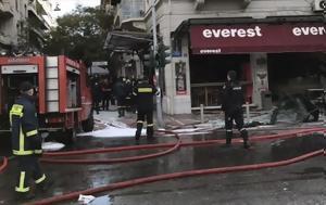 Blast, Athens