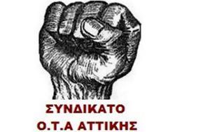 Συνδικάτο ΟΤΑ Αττικής, Στάση, ΑΜΕΑ, syndikato ota attikis, stasi, amea
