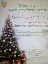 Μεγάλη, Χριστουγεννιάτικου, 1η Στρατιά,megali, christougenniatikou, 1i stratia