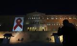 Βουλή, Aids,vouli, Aids
