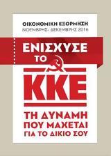 ΟΙΚΟΝΟΜΙΚΗ ΕΞΟΡΜΗΣΗ, ΚΚΕ, Δυναμώνουμε,oikonomiki exormisi, kke, dynamonoume