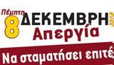 Εργατικό Κέντρο Θήβας,ergatiko kentro thivas