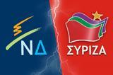 Κόντρα ΣΥΡΙΖΑ – ΝΔ,kontra syriza – nd