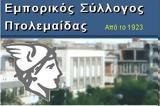Πτολεμαϊδα, Ψηφίζουν, Έμποροι,ptolemaida, psifizoun, eboroi