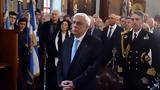 Μήνυμα Παυλόπουλου, Συνθήκη, Λωζάνης,minyma pavlopoulou, synthiki, lozanis