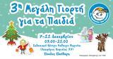 Το Χαμόγελο, Παιδιού, 3η Μεγάλη Γιορτή, Παιδιά,to chamogelo, paidiou, 3i megali giorti, paidia