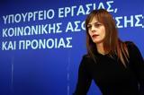 Ευρωκοινοβούλιο, Αχτσιόγλου,evrokoinovoulio, achtsioglou