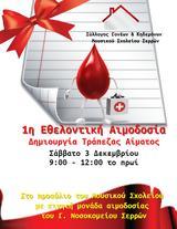 Εθελοντική, Σύλλογο Γονέων, Κηδεμόνων, Μουσικού Σχολείου Σερρών,ethelontiki, syllogo goneon, kidemonon, mousikou scholeiou serron