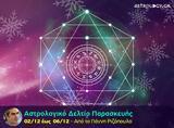 Αστρολογικό, 212, 612,astrologiko, 212, 612