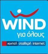 Wind, Ολοκληρώθηκε ΑΜΚ 25,Wind, oloklirothike amk 25