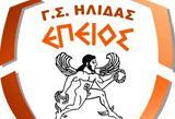 Πόλο, Β Εθνική, Επειός Ήλιδας,polo, v ethniki, epeios ilidas