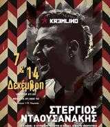 Στέργιος Νταουσανάκης, Kremlino,stergios ntaousanakis, Kremlino