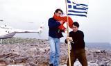Επιμένει, Τουρκία, Γνωστή, 1996, Ίμια,epimenei, tourkia, gnosti, 1996, imia