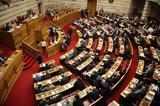 Υπερψήφισε, Βουλή, ΑΝΕΛ,yperpsifise, vouli, anel