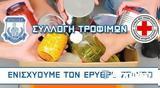 Συλλογή Τροφίμων, Ερυθρό Σταυρό,syllogi trofimon, erythro stavro