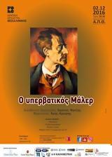 Μάλερ, Κρατική Ορχήστρα Θεσσαλονίκης,maler, kratiki orchistra thessalonikis