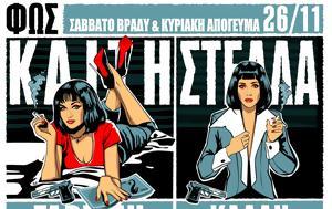 Σαν, Pulp Fiction Καίτη Γαρμπή- Στέλλα Καλλή, san, Pulp Fiction kaiti garbi- stella kalli