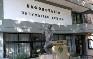 Κενή Διαθήκη, ΚΑΠΗ, Δήμου Θεσσαλονίκης, keni diathiki, kapi, dimou thessalonikis