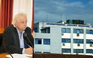 Αποκεντρωμένη, Δήμο Βόλου, apokentromeni, dimo volou