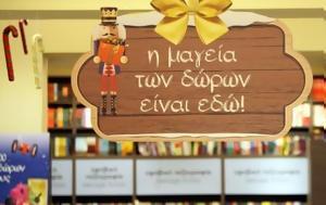 Ποικιλία-ευκολία-, Νο 1, Χριστούγεννα, Public, poikilia-efkolia-, no 1, christougenna, Public