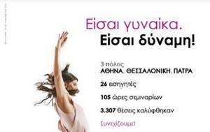 Ολοκληρώθηκε, Είσαι, Αθήνα Θεσσαλονίκη Πάτρα, oloklirothike, eisai, athina thessaloniki patra