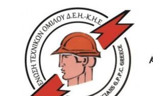 Ένωση Τεχνικών Ομίλου ΔΕΗ ΚΗΕ, Έναρξη, enosi technikon omilou dei kie, enarxi