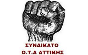 Συνδικάτο ΟΤΑ Αττικής, Παράσταση, Τρίτη 6 Δεκεμβρίου, 13 00, Ομόνοια, Υπουργείο Εργασίας, syndikato ota attikis, parastasi, triti 6 dekemvriou, 13 00, omonoia, ypourgeio ergasias