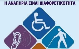 Παγκόσμια Hμέρα Aτόμων, Αναπηρία, pagkosmia Hmera Atomon, anapiria