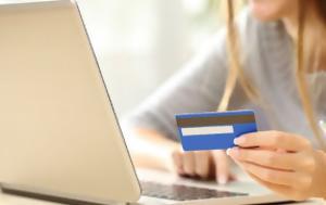 Τι πρέπει να προσέχετε στις αγορές σας μέσω διαδικτύου