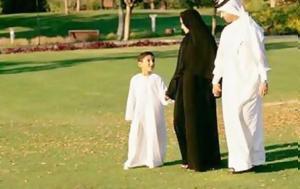 Μήπως, Σαουδική Αραβία Δείτε, mipos, saoudiki aravia deite