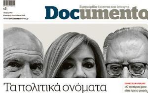 Έκανε, Βαξεβάνη - Βροχή, Documento, ekane, vaxevani - vrochi, Documento