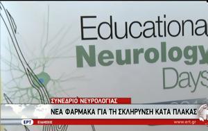 Συνέδριο Νευρολογίας, synedrio nevrologias