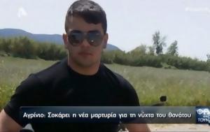 Νέες, 20χρονου Δ Τσινιά, nees, 20chronou d tsinia