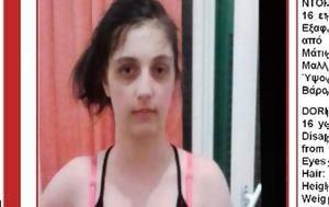 Εξαφανίστηκε 16χρονη, Πετράλωνα, exafanistike 16chroni, petralona