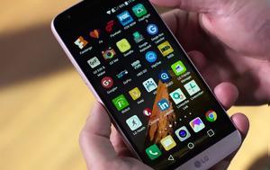 LG G5, Android 7 0 Nougat, Ευρώπη, LG G5, Android 7 0 Nougat, evropi