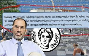 ΓΕΝΙΚΟΣ ΕΛΕΓΚΤΗΣ, Ζήμιωσε, Δήμος Πάφου, genikos elegktis, zimiose, dimos pafou