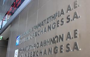 Χρηματιστήριο, chrimatistirio