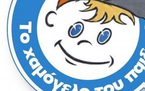 Το Χαμόγελο, Παιδιού, Παγκόσμια Ημέρα Εθελοντισμού, to chamogelo, paidiou, pagkosmia imera ethelontismou