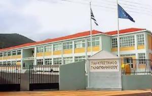 Μπήκαν, Τεχνολογικού Πανμιου Κύπρου, ΠΑΝ ΠΕΛ, bikan, technologikou panmiou kyprou, pan pel