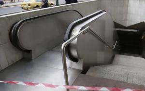 Κλειστοί, Μετρό Σύνταγμα, Πανεπιστήμιο - Δείτε, kleistoi, metro syntagma, panepistimio - deite