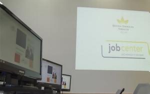 Job Center, Αθηναίων, Job Center, athinaion