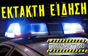 ΕΚΤΑΚΤΟ Σεισμός, ektakto seismos