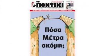ΠΟΝΤΙΚΙ, Τετάρτη 7 Δεκεμβρίου 2016, pontiki, tetarti 7 dekemvriou 2016