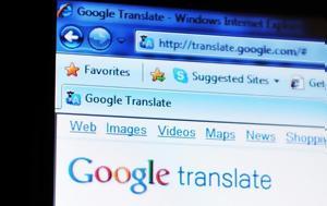 Δική, Google Translate, diki, Google Translate