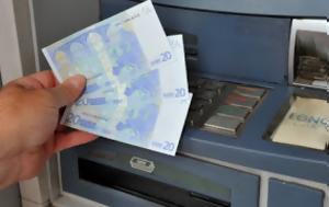 Χάκερς, ATM, chakers, ATM